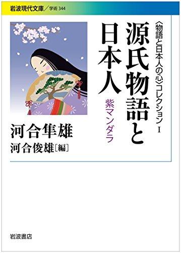 源氏物語と日本人〈〈物語と日本人の心〉コレクションI〉 (岩波現代文庫)の詳細を見る