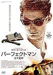 パーフェクトマン 完全犯罪 [DVD]