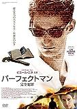 パーフェクトマン 完全犯罪[DVD]