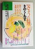 NHK「きょうの料理」きのう・あす―食卓が変わる・女性が変わる・家族が変わる