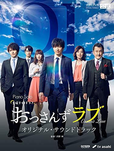 ピアノ・ソロ 土曜ナイトドラマ おっさんずラブ/オリジナル・サウンドトラック