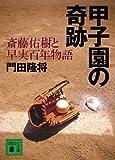 甲子園の奇跡 斎藤佑樹と早実百年物語 (講談社文庫)