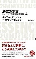 決定の本質 キューバ・ミサイル危機の分析 第2版 2 (日経BPクラシックス)
