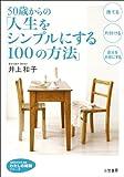 50歳からの「人生をシンプルにする100の方法」 (知的生きかた文庫)