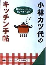 小林カツ代のキッチン手帖 (知的生きかた文庫)
