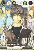ヒカルの碁 完全版 9 (愛蔵版コミックス)