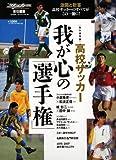 高校サッカー我が心の「選手権」―永久保存版 (B・B MOOK 527 スポーツシリーズ NO. 401)