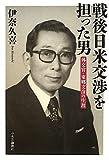 戦後日米交渉を担った男  外交官・東郷文彦の生涯 (.)