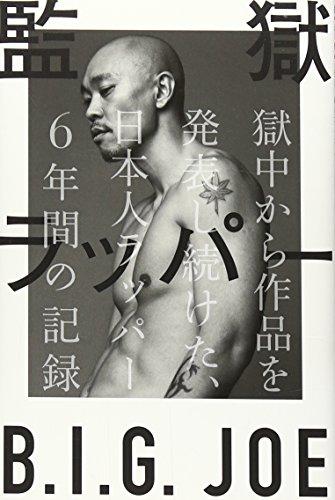 監獄ラッパー B.I.G. JOE 獄中から作品を発表し続けた、日本人ラッパー6年間の記録の詳細を見る