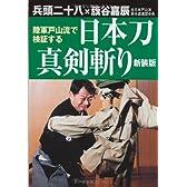 陸軍戸山流で検証する日本刀真剣斬り [新装版]