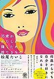 アラフォー女性の共感度120%!松尾たいこさん「35歳から私が輝くために捨てるもの」