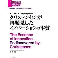 イノベーションは技術進歩ではない クリステンセンが再発見したイノベーションの本質 DIAMOND ハーバード・ビジネス・レビュー論文
