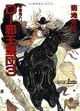 Dー邪王星団 3 (朝日文庫 き 18-22 ソノラマセレクション 吸血鬼ハンター 12)