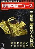 月刊中国ニュース 2021年 07 月号 [雑誌]
