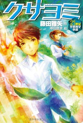 クサヨミ (21世紀空想科学小説 3)の詳細を見る