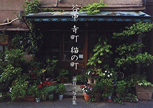谷中 寺町 猫の町―須賀一写真集