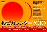 投資カレンダー2010 大岩川源太 謹製 株式・FX・日経平均先物の必勝アイテム ([カレンダー])