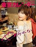 東京カレンダー2018年5月号