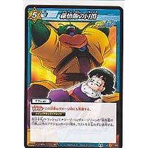 孫悟飯の口笛 ミラクルバトルカードダス カード DB08-67 青 U