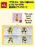 プラスエル ブロック組みかえレシピ for LEGO, 建設用パワードスーツ: You can build the Construction Exoskeleton out of your own bricks!