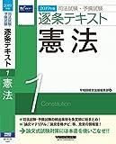 司法試験・予備試験 逐条テキスト (1) 憲法 2019年