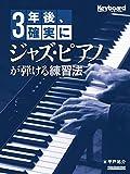 3年後、確実にジャズ・ピアノが弾ける練習法 (CD付) (リットーミュージック・ムック) 画像