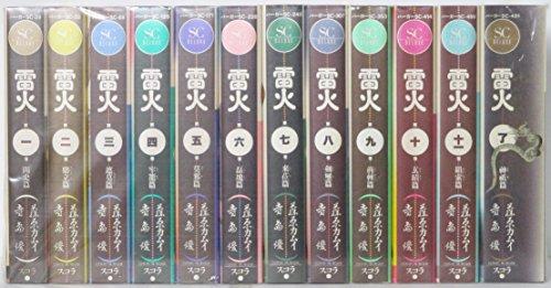 雷火 全12巻完結(バーガーSC) [マーケットプレイス コミックセット] [−] by