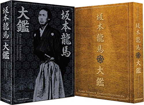 【Amazon.co.jp限定】坂本龍馬大鑑 ポストカード特典付