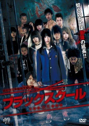 ブラックスクール/裏黒 [DVD]