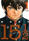 15 1/2(FIFTEEN HALF) / 盛田 賢司 のシリーズ情報を見る