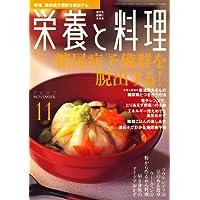 栄養と料理 2007年 11月号 [雑誌]