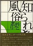 知られざる風俗―性とまつり (1968年)