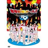 地球防衛ガールズP9 スペシャルDVD-BOX