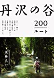 丹沢の谷200ルート 初心者から上級者までを惹きつける、東京近郊の沢、超詳細ルートガイド