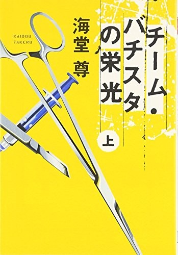 チーム・バチスタの栄光(上) 「このミス」大賞シリーズ (宝島社文庫 599)の詳細を見る