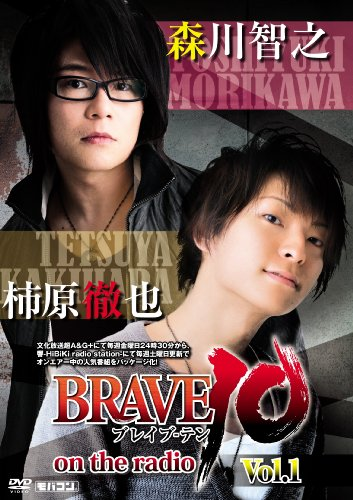 BRAVE10 on the radio vol.1 DVD+モバコン 通常版 CTVR-309942