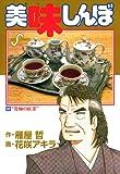 美味しんぼ(66) (ビッグコミックス)