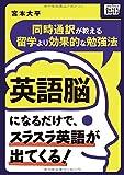 英語脳になるだけで、スラスラ英語が出てくる! ~同時通訳が教える留学より効果的な勉強法~ (impress QuickBooks)