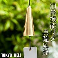 真鍮風鈴消音機能付きゴールド東京ベル製作所