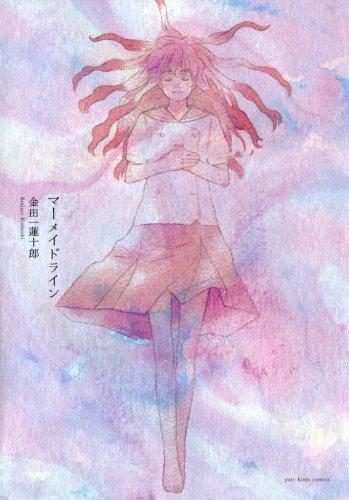 マーメイドライン (百合姫コミックス)の詳細を見る