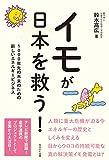 イモが日本を救う!~1000年先の未来のための、新しいエネルギービジネス~