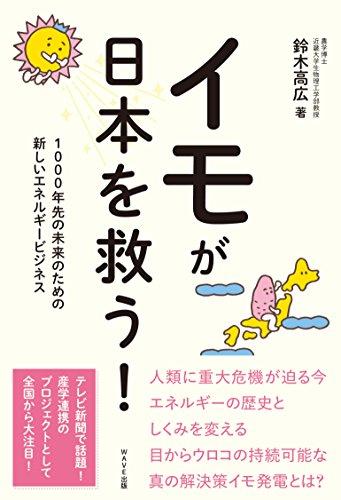 イモが日本を救う!~1000年先の未来のための、新しいエネルギービジネス~の詳細を見る