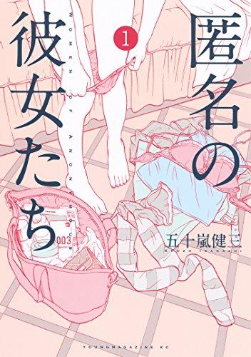 匿名の彼女たち(1) (ヤングマガジンコミックス)