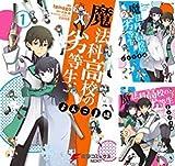魔法科高校の劣等生 よんこま編  コミック1-3巻 セット