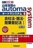司法書士 山本浩司のautoma system (6) 会社法・商法・商業登記法(1) 第5版 (W(WASEDA)セミナー 司法書士)