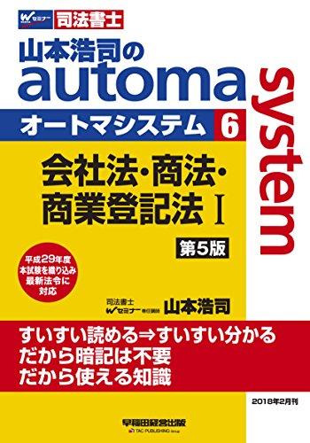 司法書士 山本浩司のautoma system (6) 会社法・商法・商業登記法(1) 第5版