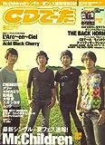 CD でーた 2008年 09月号 [雑誌]