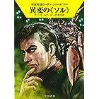 異変の《ソル》 (宇宙英雄ローダン・シリーズ539)