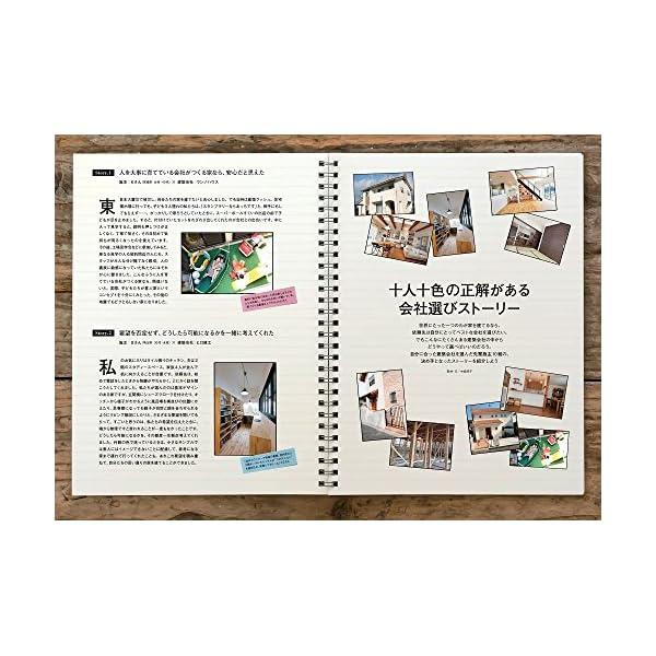 SUUMO注文住宅 京都・滋賀で建てる 201...の紹介画像4