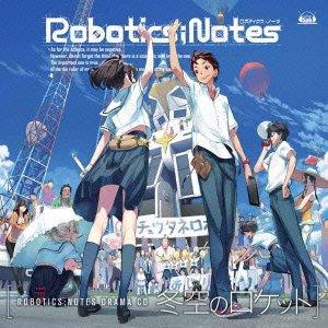 ROBOTICS NOTES ドラマCD 冬空のロケット  CD